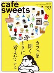 cafe-sweetsvol.195