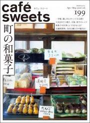 cafe-sweetsvol.199