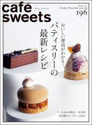 cafe-sweetsvol.196