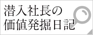潜入社長の価値発掘日記
