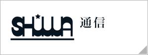 SHUWA通信