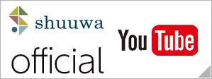 秀和産業オフィシャルユーチューブチャンネル