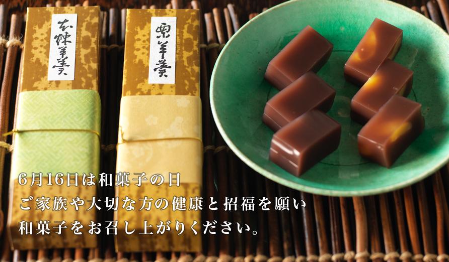 6月16日は和菓子の日 ご家族や大切な方の健康と招福を願い和菓子をお召し上がりください。